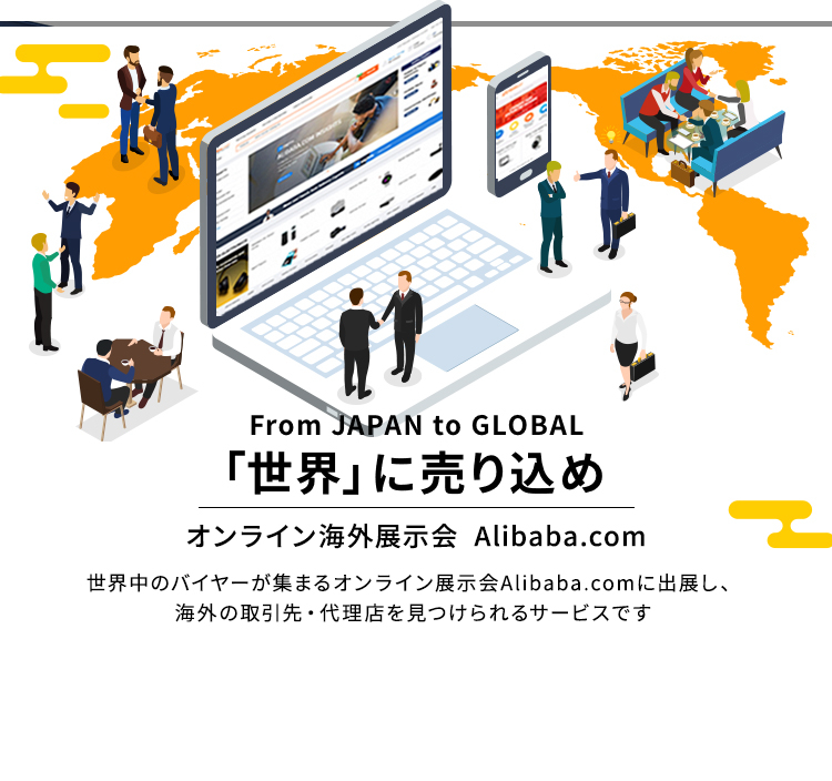 From Japan to GLOBAL「世界」に売り込め オンライン海外展示会 Alibaba.com