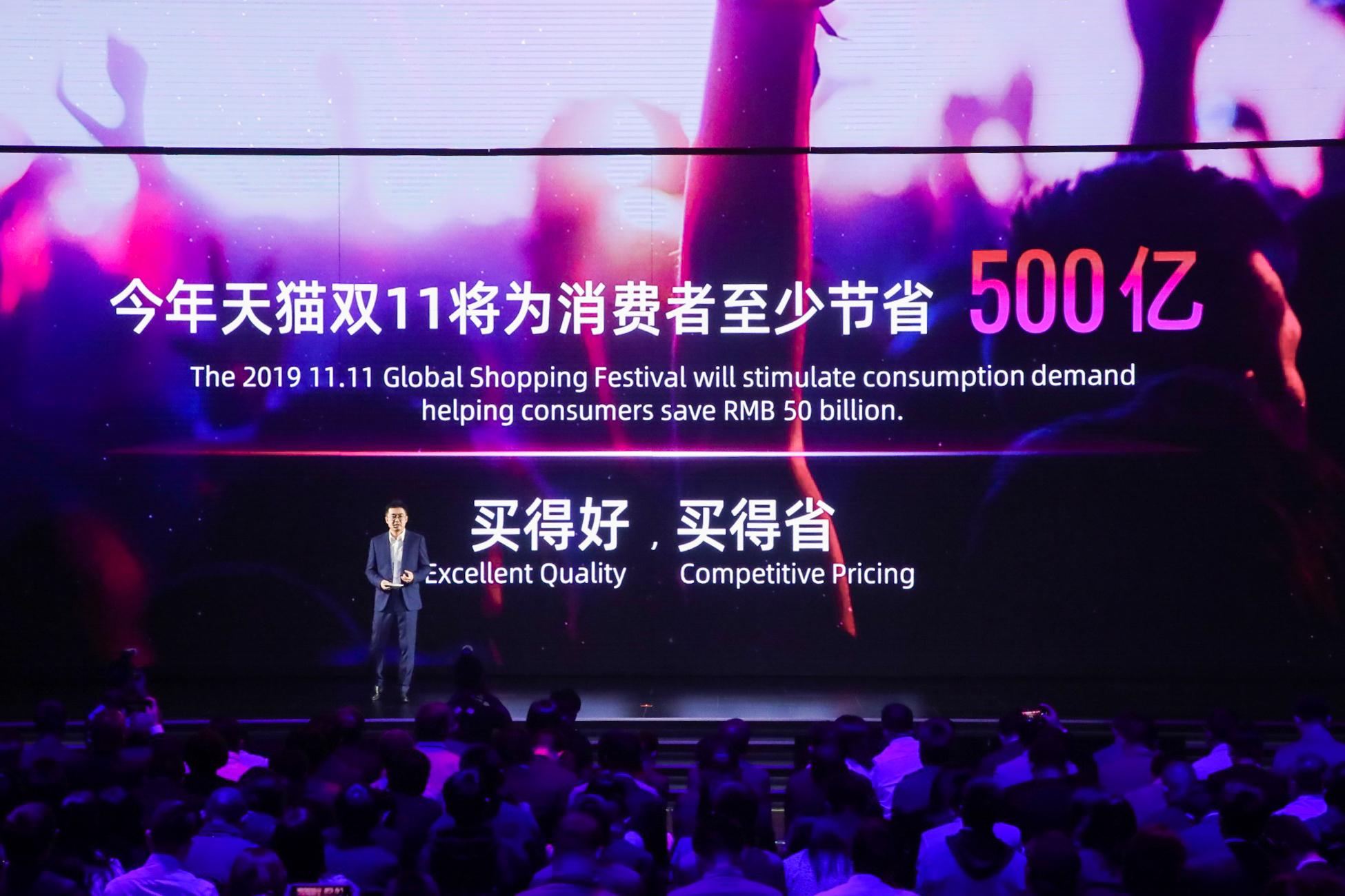 淘宝天猫总裁蒋凡:今年天猫双11至少要为消费者省500亿.jpg