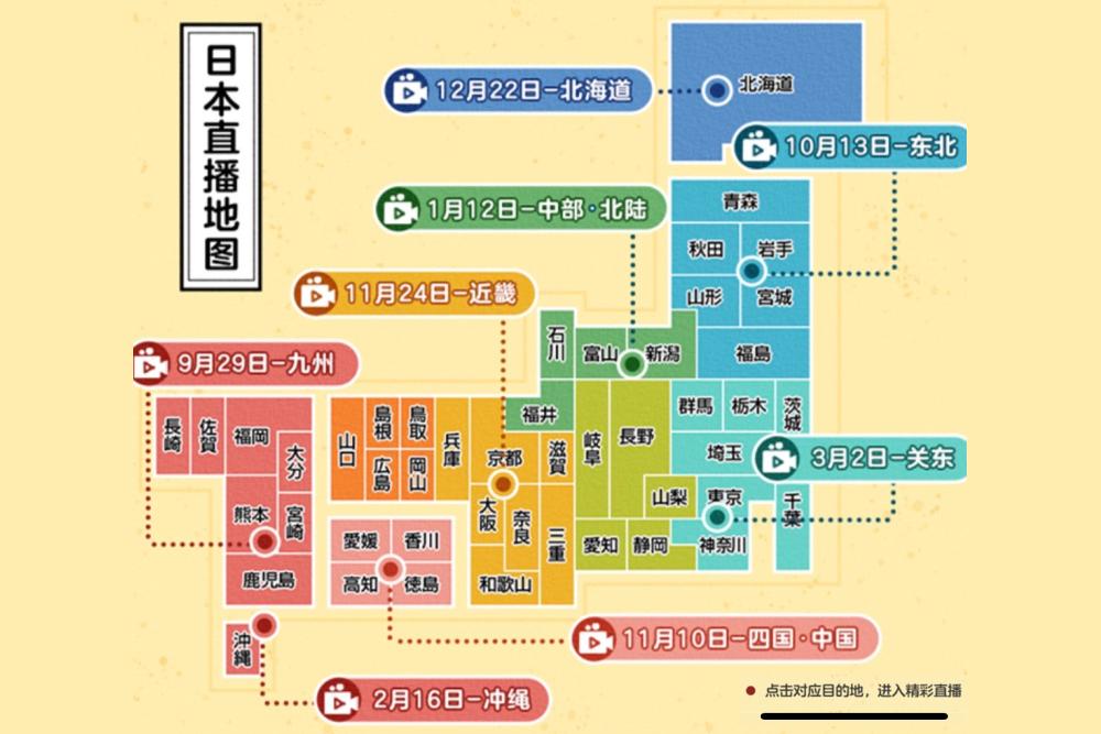 Fliggy JNTO Map.JPGE.JPG